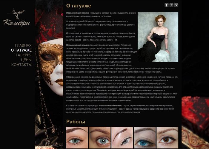 Студия перманентного макияжа «Колибри»