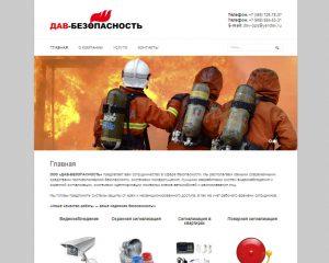 ООО «ДАВ-БЕЗОПАСНОСТЬ