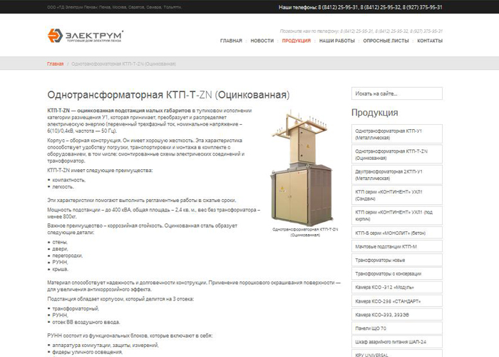 "ООО ""ТД Электрум Пенза"""