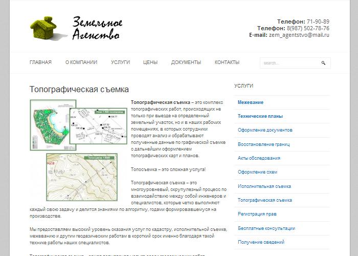 ООО «Земельное агентство»