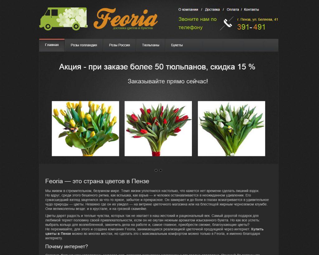 feoria1