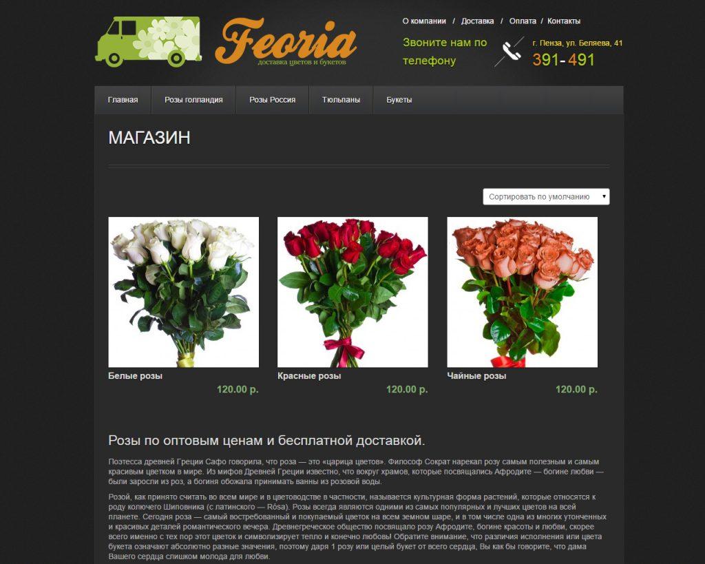 feoria2
