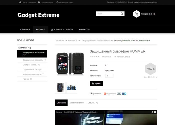 gadgetextreme2