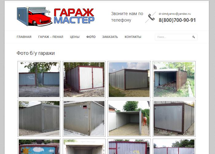 garazh-penal3