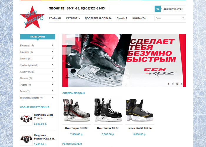shopstarhockey1