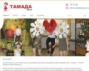 tamada1