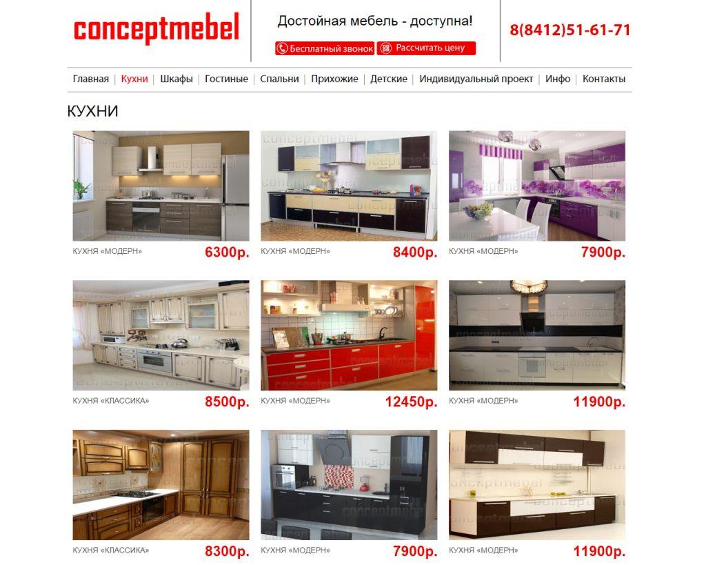 conceptmebel_2