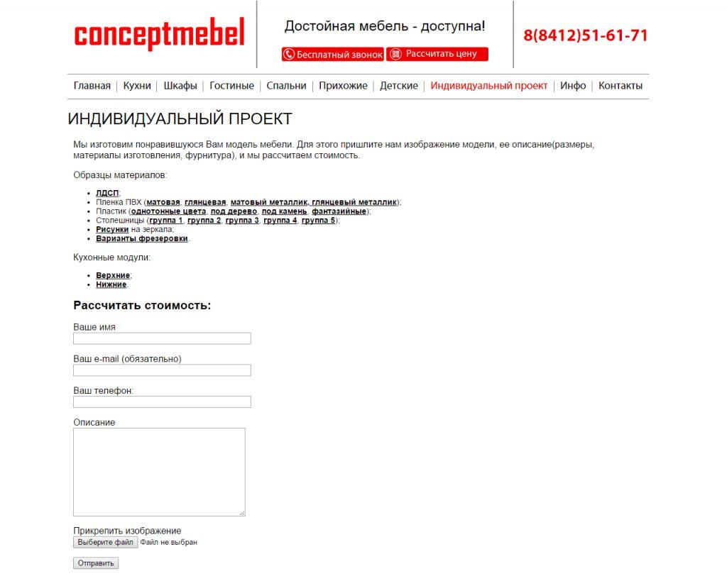 conceptmebel_4