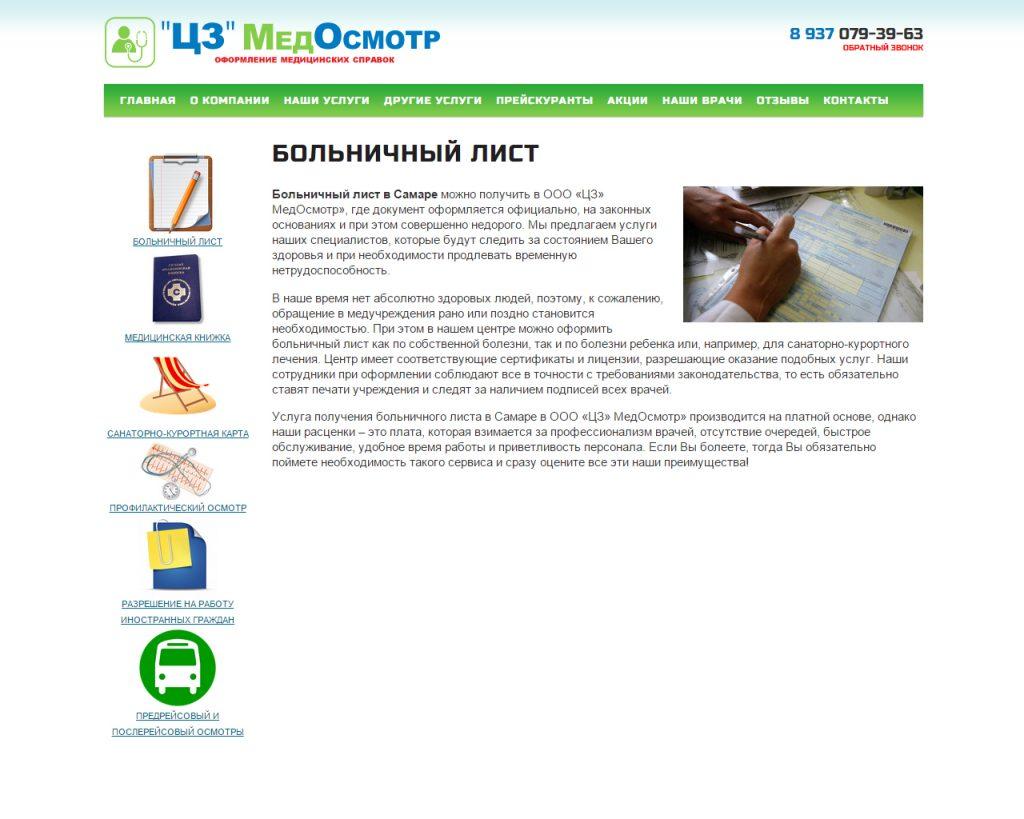 medosmotr-samara_2