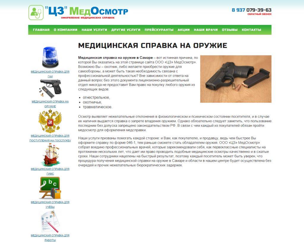 medosmotr-samara_3
