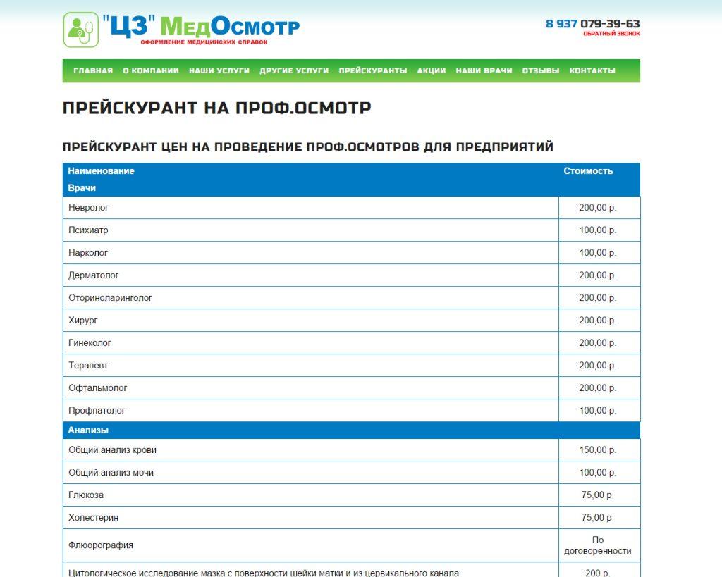 medosmotr-samara_4