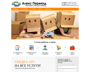 alekspereezd581