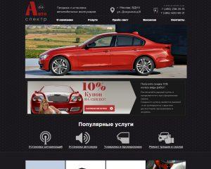 autospektr1
