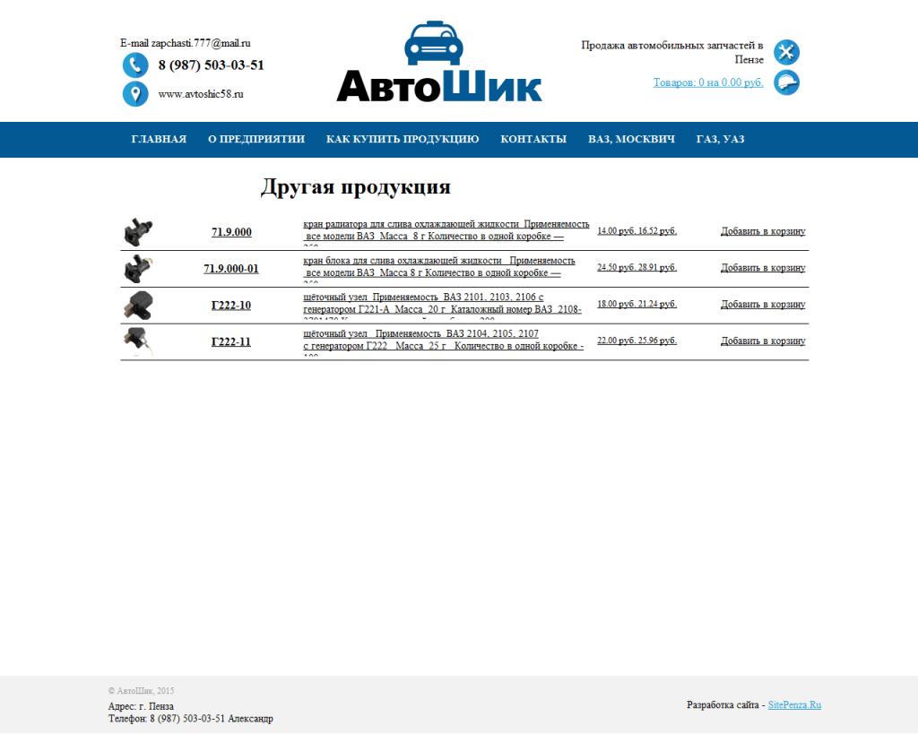 avtoshic583