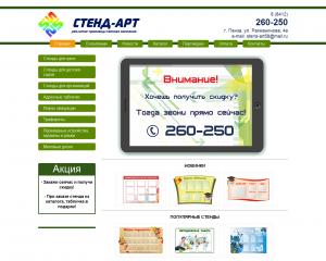 stend-art581
