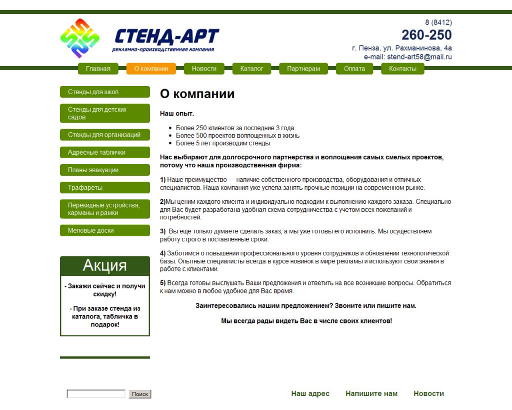 stend-art582