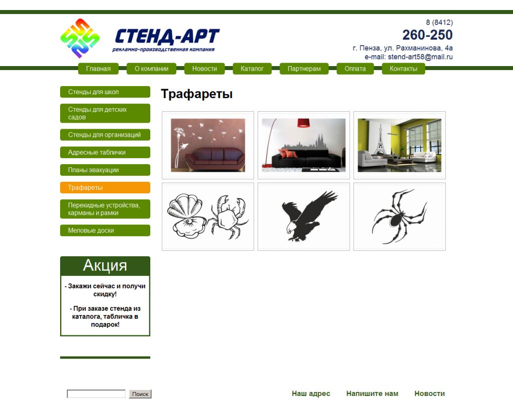 stend-art583
