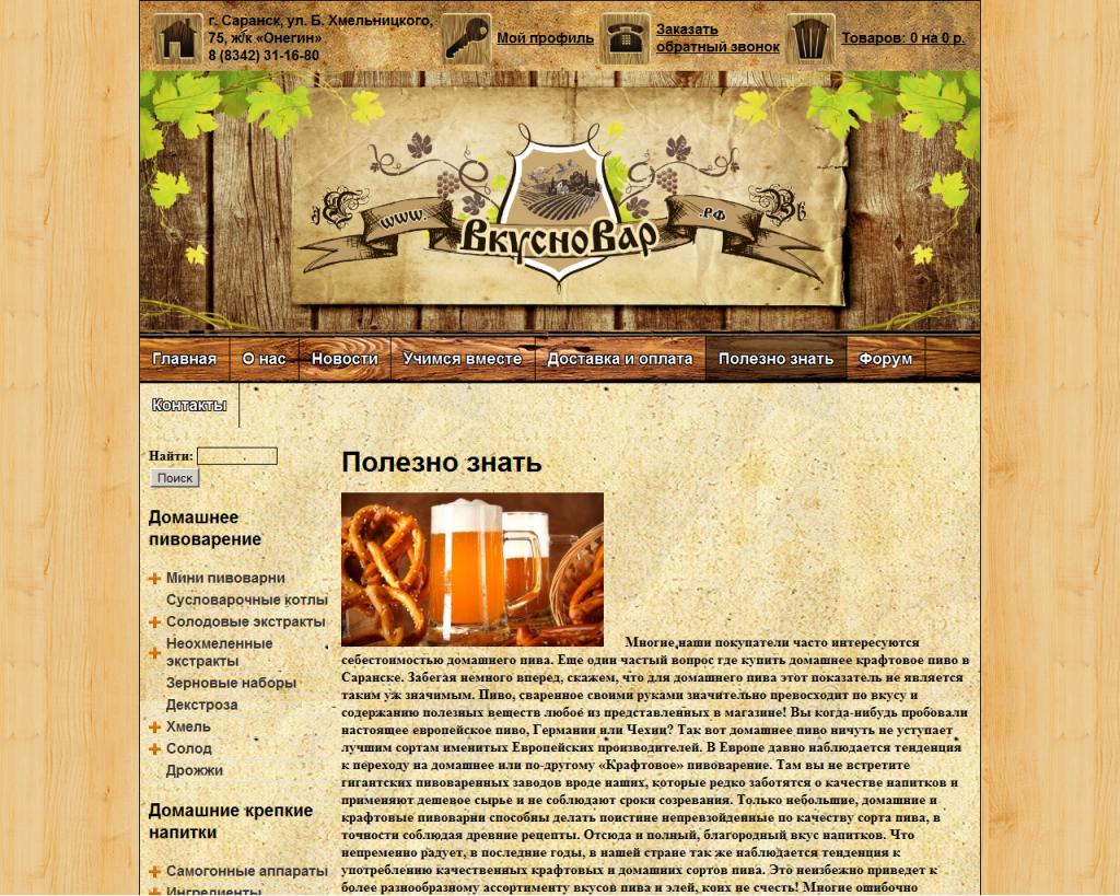 вкусновар.рф3