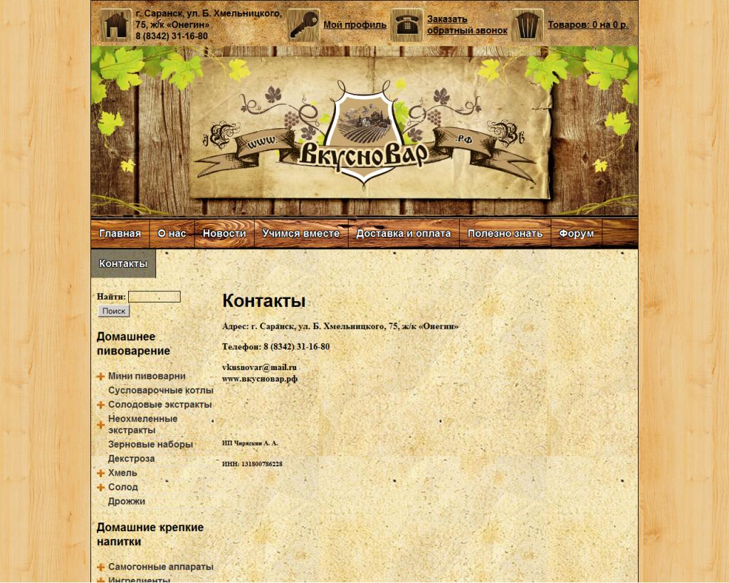 вкусновар.рф4