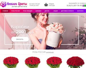Компания Люблю Цветы