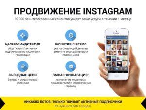 Продвижение в Instagram в Пензе